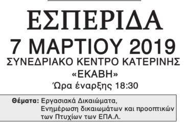 Εσπερίδα Εσπερινού ΕΠΑ.Λ. Κατερίνης