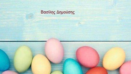Καλή Ανάσταση και Καλό Πάσχα!!!