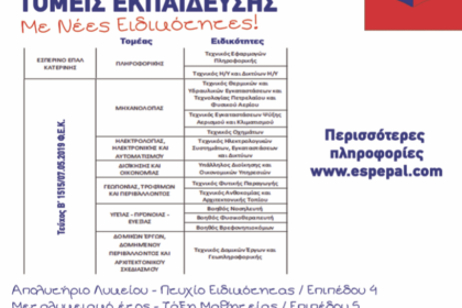 Εγγραφές στο Εσπερινό ΕΠΑ.Λ. Κατερίνης